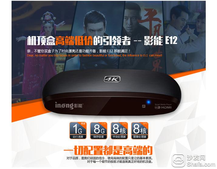 八核CPU顶配,影能E12网络机顶盒上市