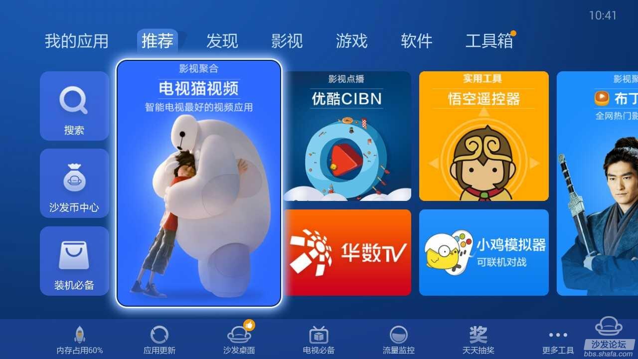 泰捷WE20C通过U盘安装第三方应用,玩电视游戏教程