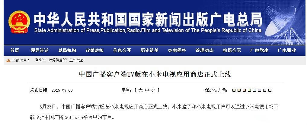 小米搭上广电 广电总局官网推小米应用商店