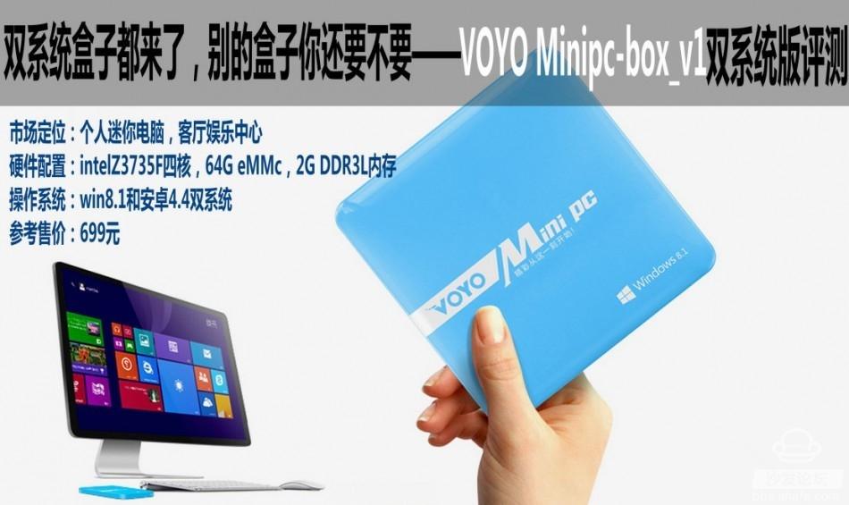 双系统盒子来了——VOYO Minipc-box_v1双系统版评测