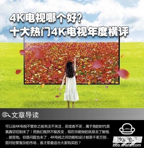 4K智能电视哪个牌子好 11款4K电视横评介绍
