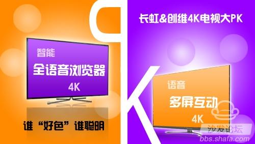 """谁""""好色""""谁聪明 长虹&创维4K电视PK"""