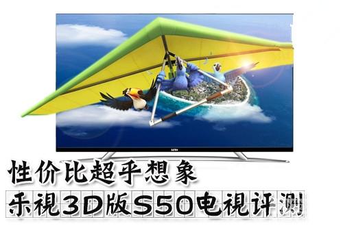 乐视电视S50 3D版评测 性价比超乎想象