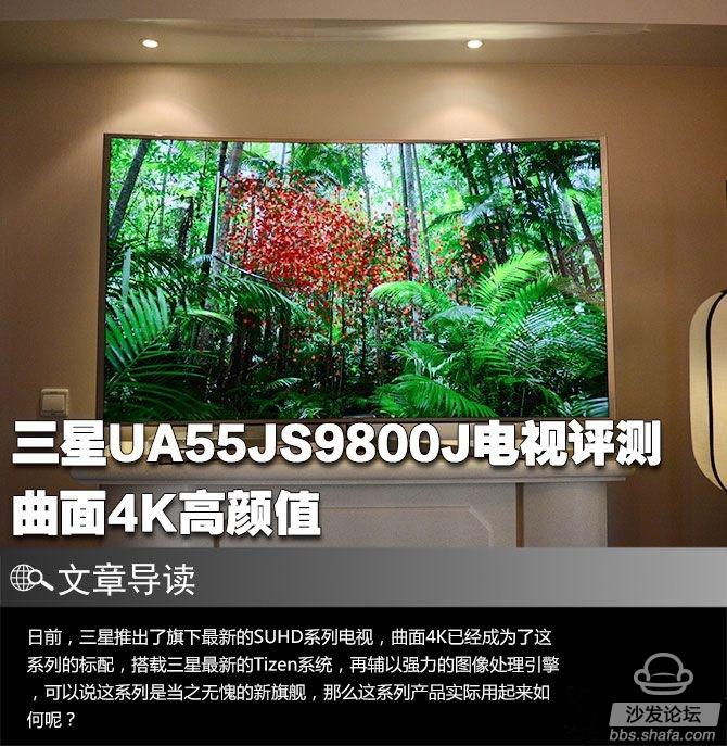 三星UA55JS9800J电视首测:曲面4K高颜值