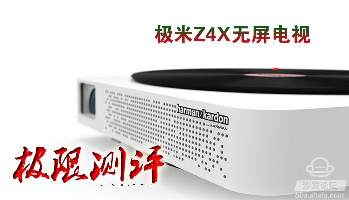 深度揭秘极米Z4X无屏电视的系统素质能力!