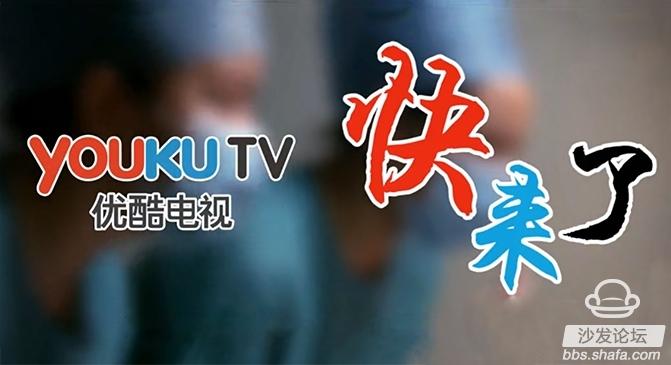 """赶上集团合计划""""高潮""""youku TV优酷电视快来了!"""