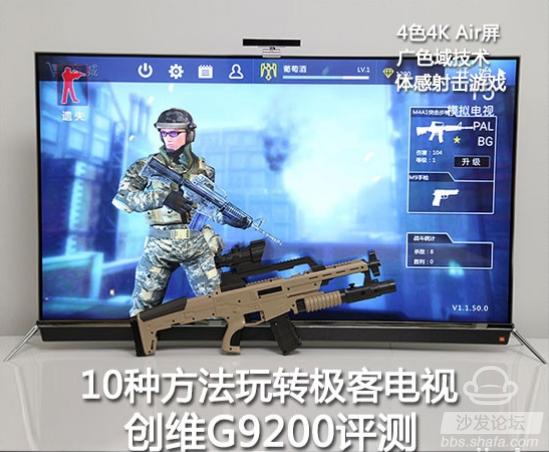 创维G9200电视评测 超清画质体感游戏试玩