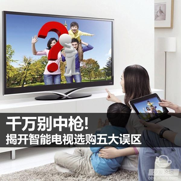 认清智能电视五大误区 买适合自己的好电视