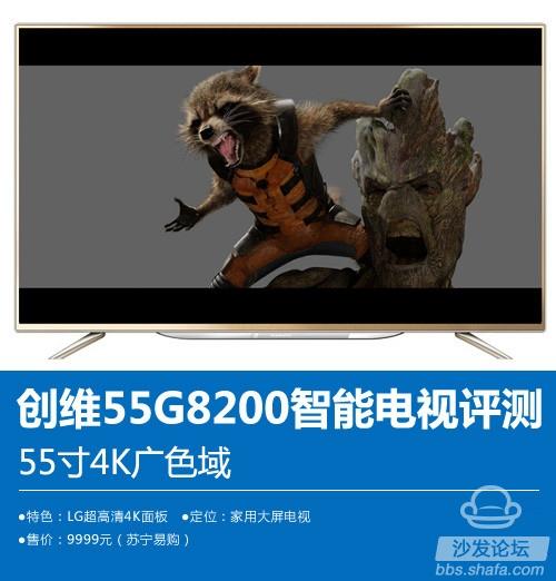 创维电视55G8200评测 55寸4K电视试用
