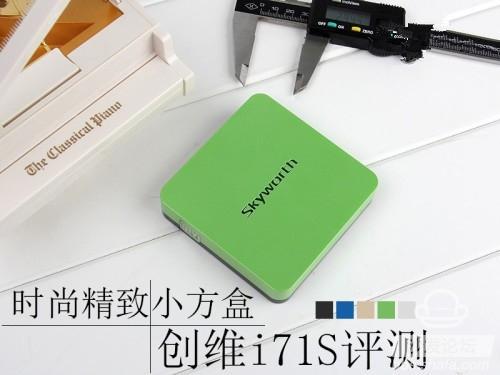 创维爱奇艺盒子i71C评测 性能跑分+超清画质