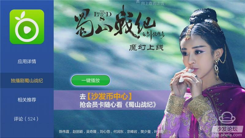 爱奇艺荔枝TV,独家观看《蜀山战纪》