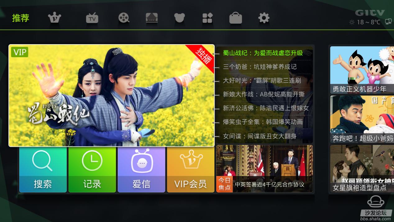 爱奇艺荔枝TV5.1新版发布!《蜀山战纪》第二季全网独播!