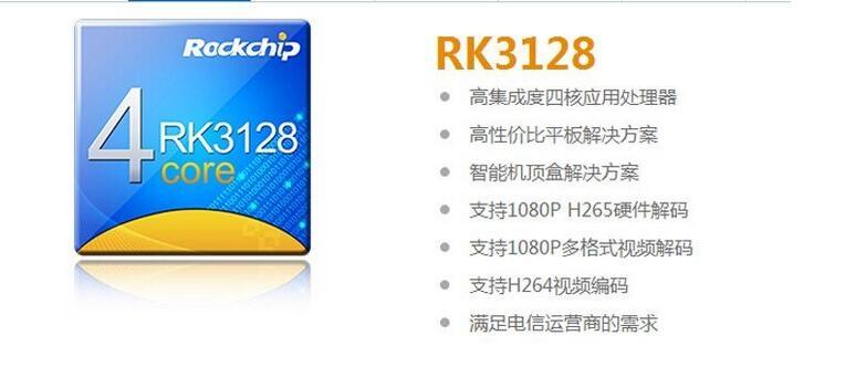 开博尔RK3128安卓精简版固件+root