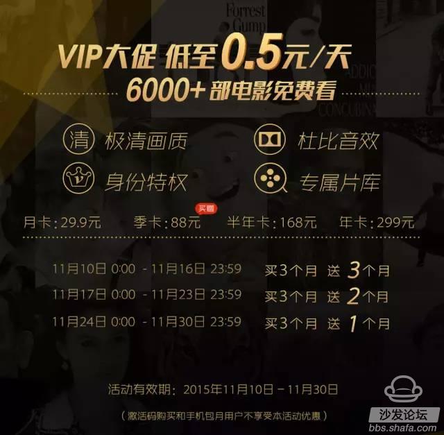 狂欢11月,荔枝TV会员买3个月送3个月