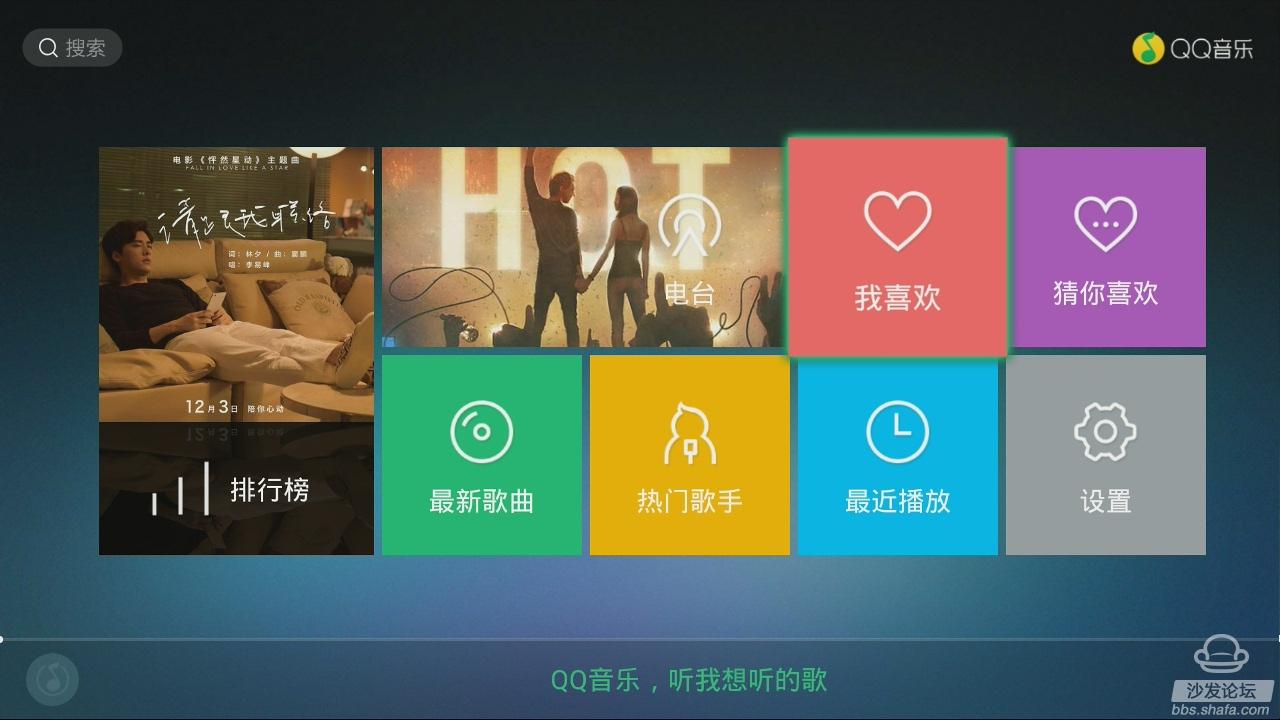 QQ音乐TV版如何登录账号收藏喜欢的歌曲