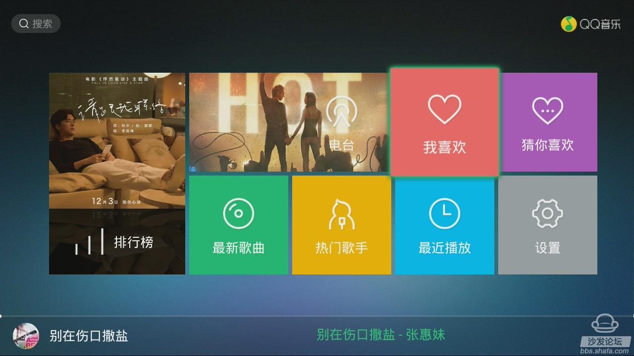 小技巧,让你的QQ音乐TV版更懂你