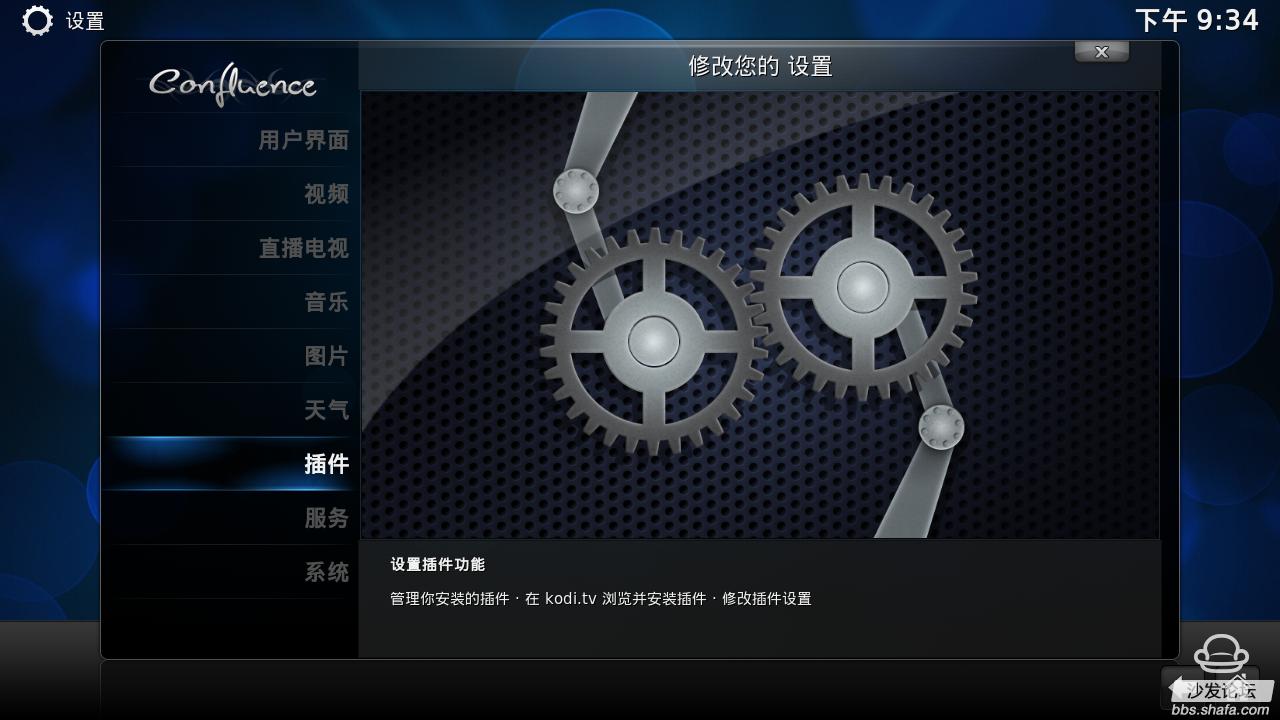 KODI安装百度云插件详细插件,可看百度云高清视频