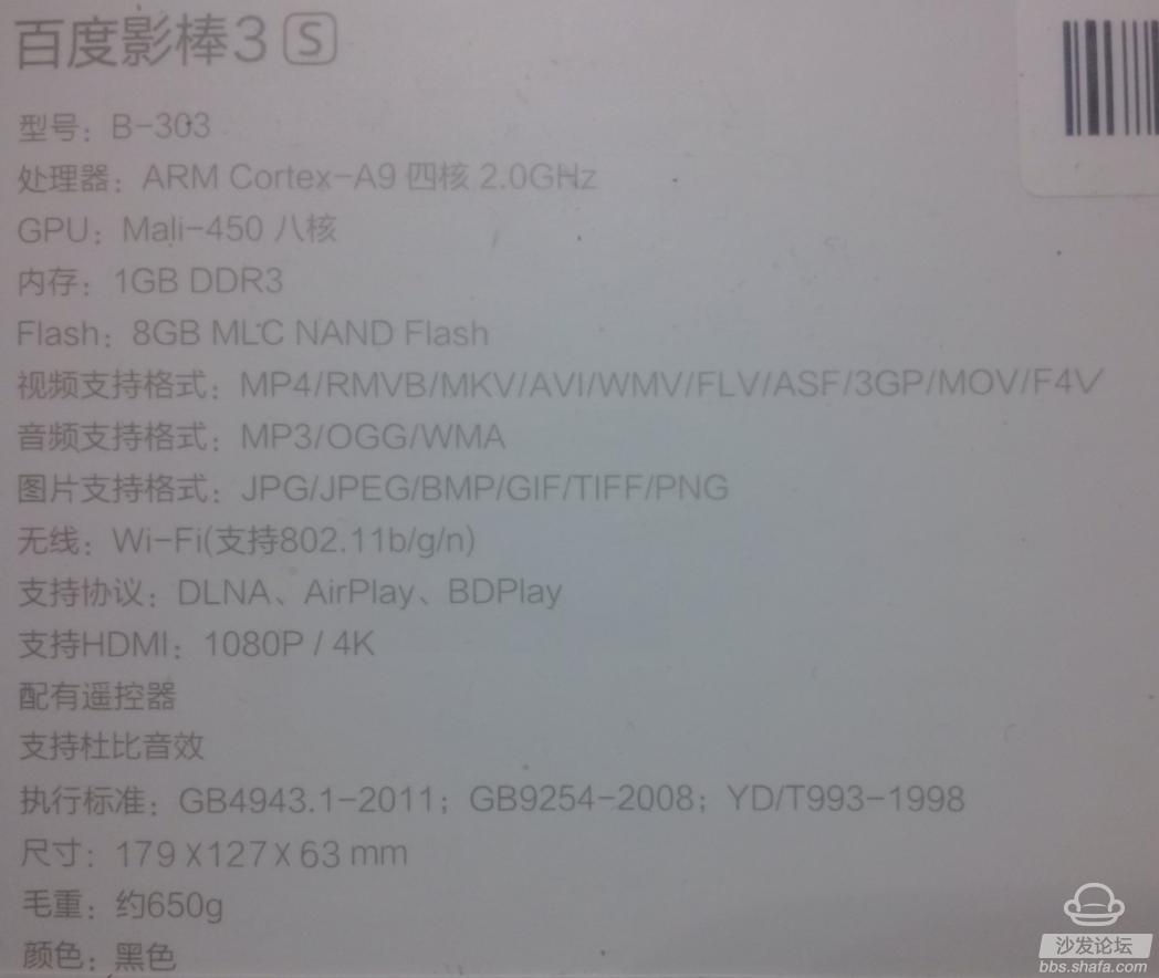 百度影棒3S目前市面上主流的高端配置,采用四核处理器,主频最高可达2.0GHz,相当不错的参数,图像处理器上,为了支持4K分辨率的输出,百度影棒上采用八核GPU,同时支持H.265编解码,名副其实的4K盒子;存储空间上拥有8G超大闪存以及1G的内存,操作变得十分流畅,配置上相当具有诱惑力。