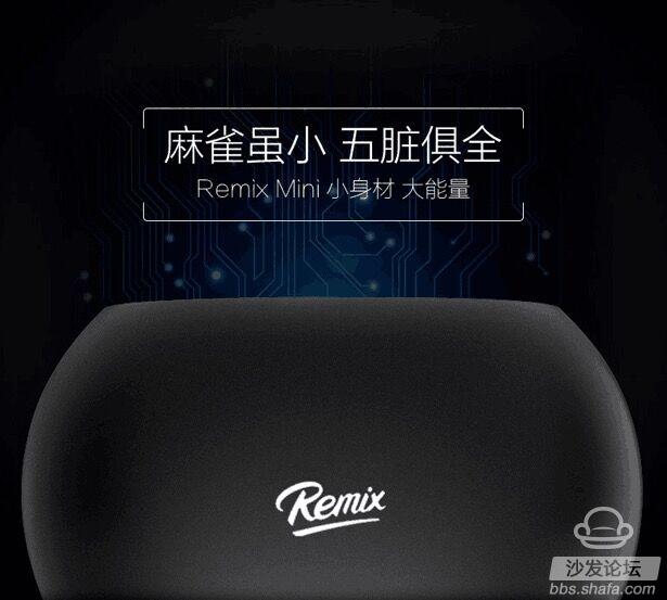 圣诞节纠结送啥礼物?技德科技带来Remix Mini