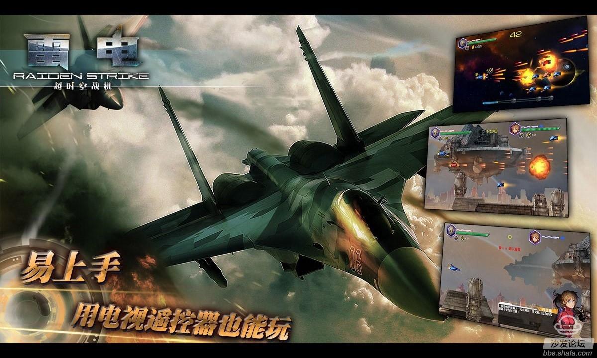 2016贺岁电视游戏《雷电:超时空战机》一触即发