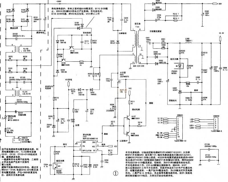 是集开关电源和led背光灯驱动电路的二合一电源板,开关电源集成电路