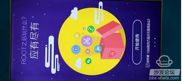 最新风行电视破解禁止安装软件限制教程,含root方法!