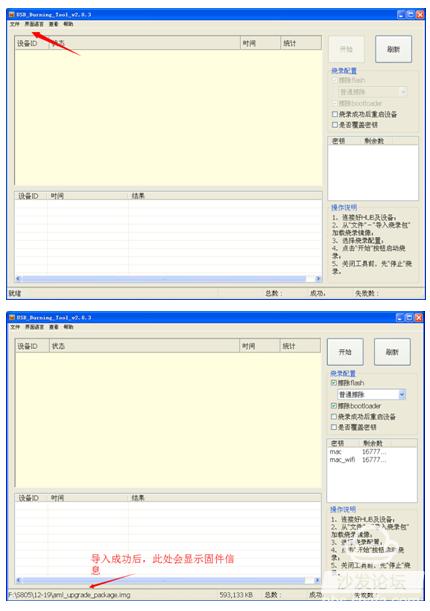 网络机顶盒晶晨s805/s802方案刷机方法(智我盒子为例)