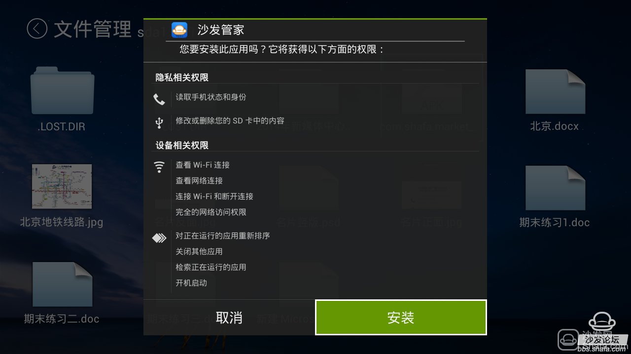 创维爱奇艺4K超清盒子