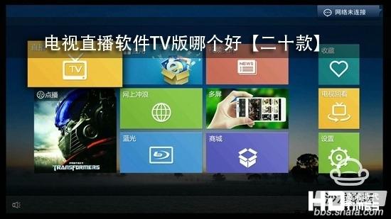 【沙发教程】电视直播软件TV版哪个好【二十款】
