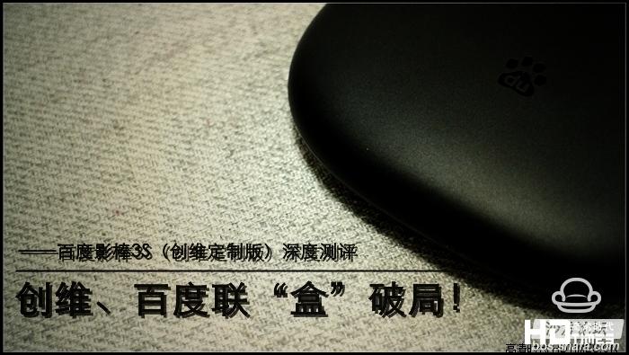 【沙发评测】百度影棒3S创维定制版解析评测【独家首发】