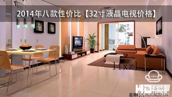 【沙发资讯】2015年八款高性价比32寸液晶电视价格推荐!