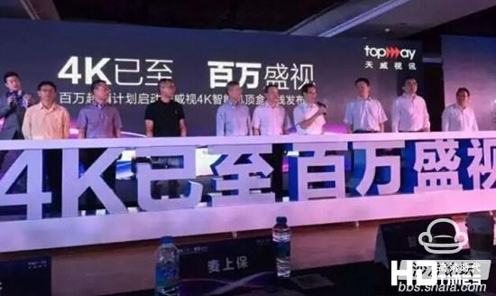 【沙发资讯】天威视讯正式发布威视4k智能机顶盒【图