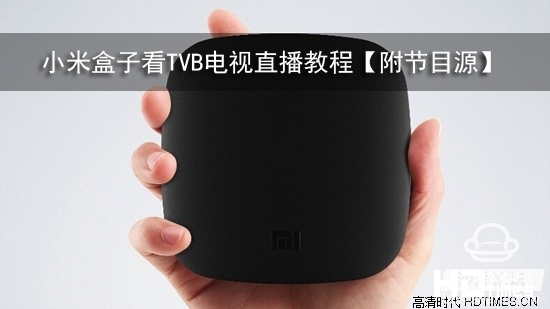 小米盒子看TVB电视直播教程【附节目源】