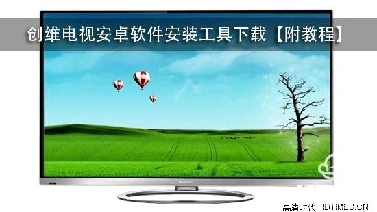 创维电视安卓软件安装工具下载【附教程】