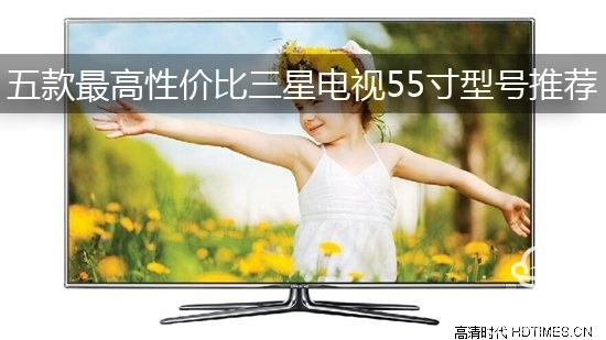 智能电视推荐:五款最高性价比三星电视55寸型号推荐!