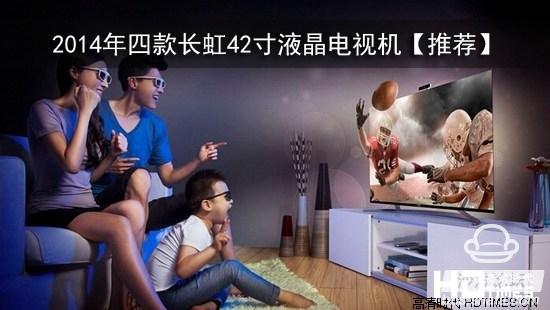 智能电视导购:2015年四款长虹42寸液晶电视机【推荐】