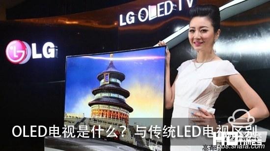 智能电视资讯:OLED电视是什么?与传统LED电视区别