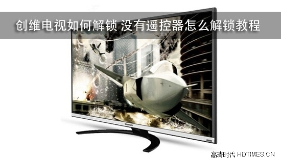 智能电视攻略:创维电视如何解锁 没有遥控器怎么解锁教程