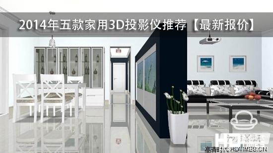 智能投影:2014年五款家用3D投影仪推荐【最新报价】