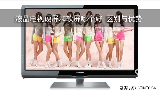 智能电视选购:液晶电视硬屏和软屏哪个好 区别与优势