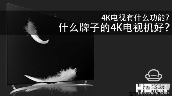 智能电视选购:4K电视有什么功能?什么牌子的4K电视机好?