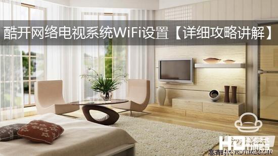 智能电视酷开网络电视系统WiFi设置【详细攻略讲解】