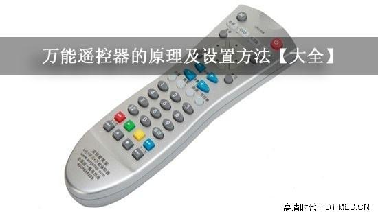 智能电视攻略:万能遥控器的原理及设置方法【大全】