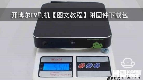 开博尔F9刷机【图文教程】附固件下载包