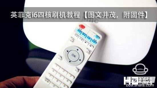 英菲克i6四核刷机教程【图文并茂,附固件】
