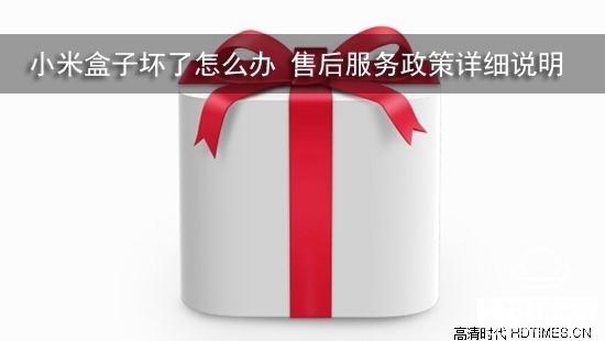 小米盒子坏了怎么办 售后服务政策详细说明