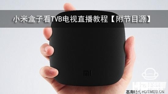 小米盒子看TVB电视直播教程