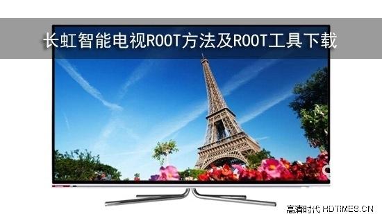 长虹智能电视ROOT方法及ROOT工具下载