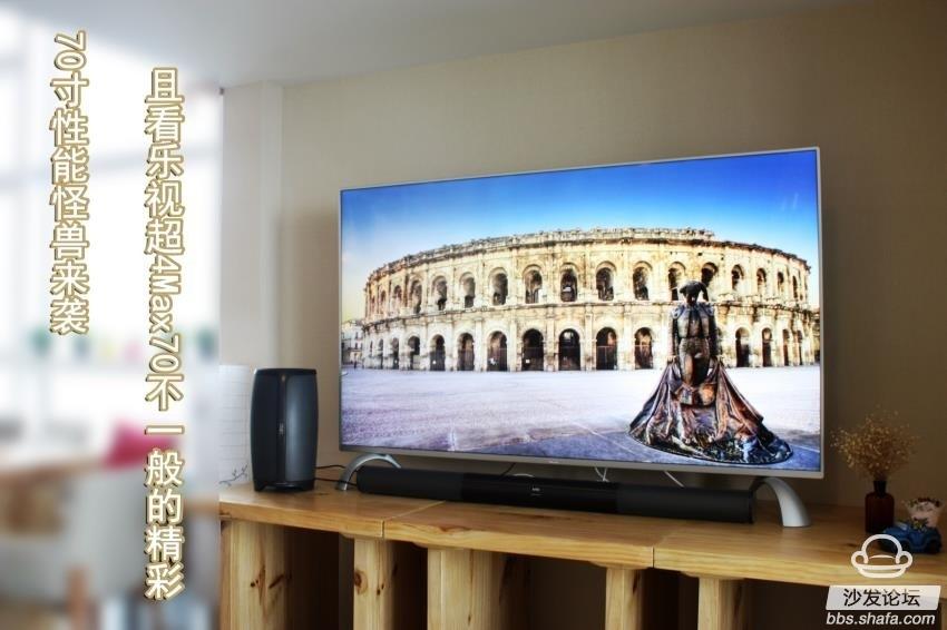 70寸性能怪兽乐视超4Max70,乐视最新智能电视详尽测评