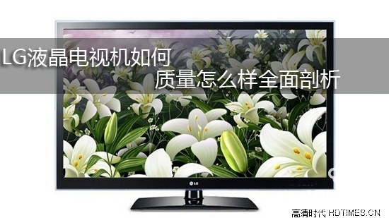 LG液晶电视机如何 质量怎么样全面剖析
